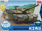 [1/48] 대한민국 육군 전차 K2 흑표 [무선탱크 2.4Ghz]