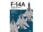타미야 1/48 톰캣 제작 가이드 F-14A 톰캣을 즐겨보자