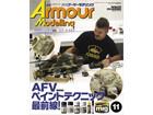 Armour Modeling 2018년 11월호 [Vol.229]