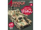 Armour Modeling 2019년 2월호 [Vol.232]