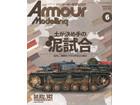 Armour Modeling 2019년 6월호 [Vol.236]