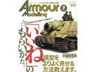 Armour Modeling 2019년 7월호 [Vol.237]