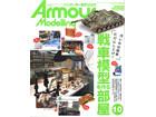 Armour Modeling 2019년 10월호 [Vol.240]