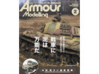 Armour Modeling 2020년 2월호 [Vol.244]