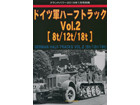 GERMAN HALF-TRACKS VOL.2 [ 8ton/12ton/18ton ]