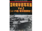 GERMAN ASSAULT GUN III Vol.2