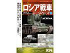 RUSSIA AFV DATA BASE [1] - 1/35 scale plastic model kit guide