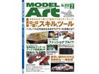 Model Art 2020년 2월호 [No.1030]