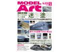 Model Art 2020년 5월호 [No.1036]