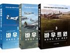 바우트원 [1.2.3권 세트] - 대한민국 공군 창설사