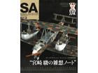 Scale Aviation 2020년 3월호 [Vol.132]