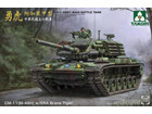 [1/35] R.O.C.ARMY MBT CM-11(M-48H) w/ERA Brave Tiger