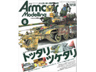 Armour Modeling 2021년 6월호 [Vol.260]