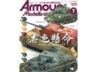 Armour Modeling 2021년 7월호 [Vol.261]