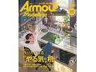 Armour Modeling 2021년 11월호 [Vol.265]