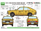 [1/24] 1793-1996 한국 택시 번호판 데칼 세트 (for ACADEMY 1/24)