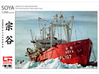 [1/250] Antarctica Observation Ship