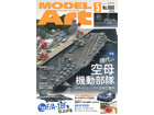Model Art 2021년 5월호 [No.1060]